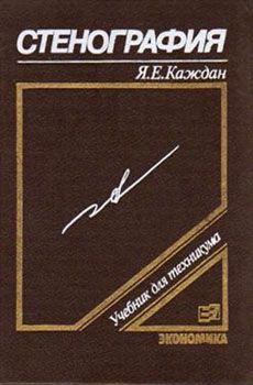 Я.Е. Каждан - Стенография