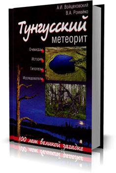 А. Войцеховский - Тунгусский метеорит. 100 лет великой загадке