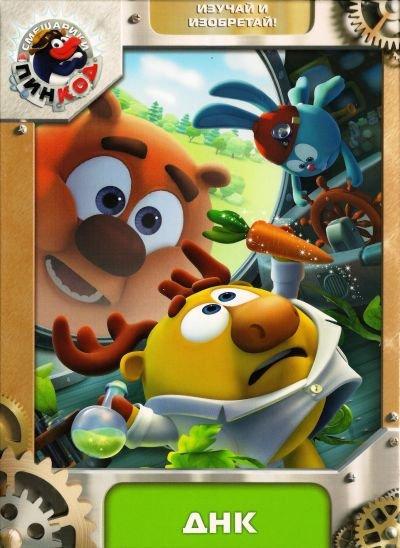 ���������. ���-���. ��� (2012) DVD5 + DVDRip