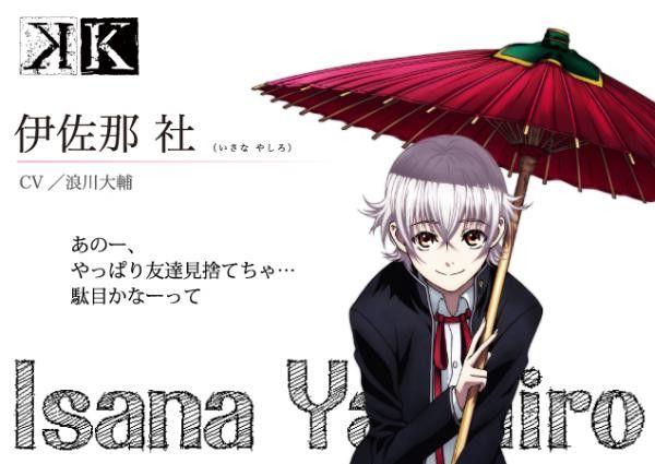 546935-k_isana_yahiro.jpg
