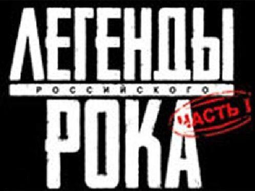 хиты русского рока слушать онлайн яндекс