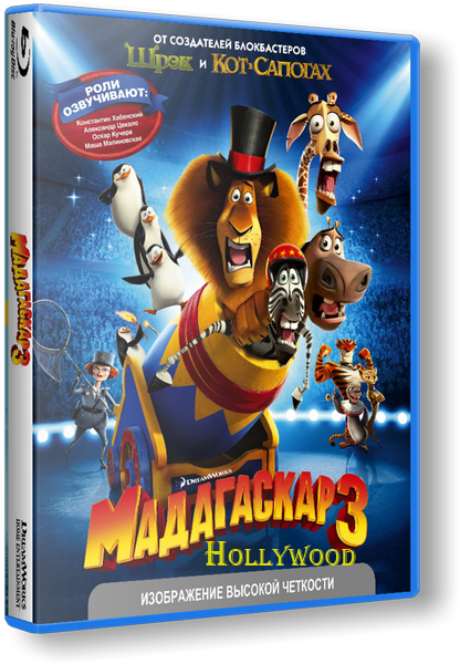 ���������� 3 � 3� / Madagascar 3: Europe's Most Wanted 3D (2012) [Blu-ray disc Custom, 1080p] BD3D