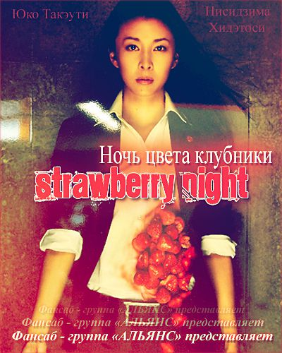 Ночь цвета клубники / Strawberry Night