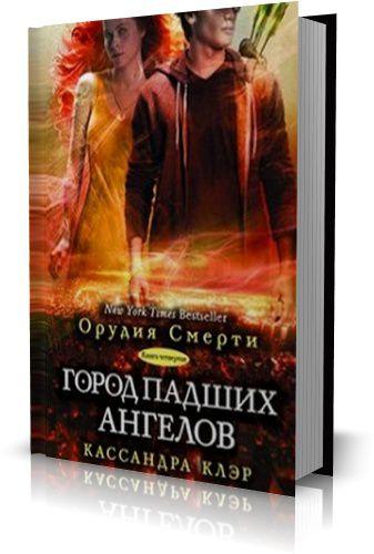 Кассандра Клэр - Город падших ангелов