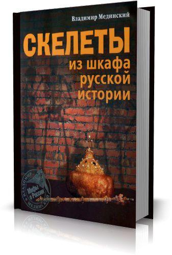 Владимир Мединский - Скелеты из шкафа русской истории