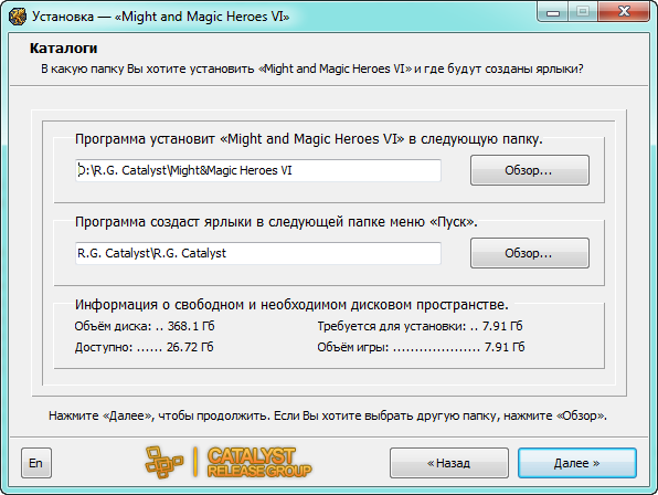 Might & Magic: Heroes VI. Gold Edition / Герои Меча и Магии 6. Золотое издание [Ru/En/Multi11] (RePack/1.8.0) 2011 | R.G. Catalyst