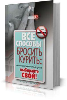 Все способы бросить курить: от «лесенки» до Карра. Выбирайте свой!