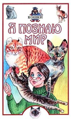 Я познаю мир: Кошки