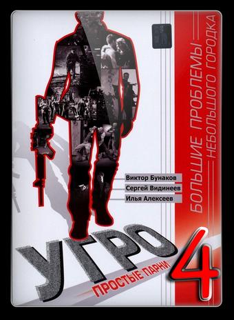 УГРО. Простые парни - 4 / 1-24 серии из 24 (2012) SATRip