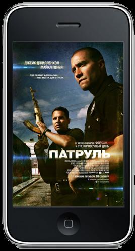 [iPhone] Патруль / End of Watch (Дэвид Эйер / David Ayer) [2012, Драма, Криминал, Триллер, DVDRip, 480x264]