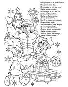 Песенки из любимых мультфильмов. Раскраска