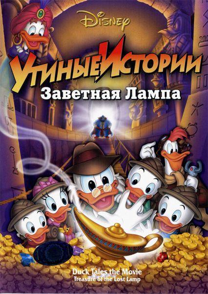 Утиные истории: Заветная лампа 1990 - Вартан Дохалов