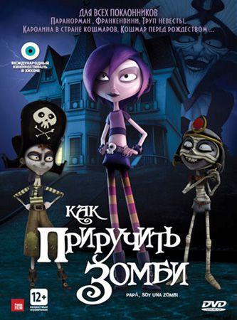 Как приручить зомби / Papa, soy una zombi (2011) DVDRip | P