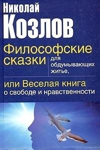 Козлов Н. - Философские сказки для обдумывающихжитье, или Веселая книга о свободе и нравственности [2007, DOC, RUS]