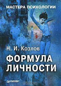 Мастера психологии - Козлов Н.И. - Формула личности [1999, DOC, RUS]