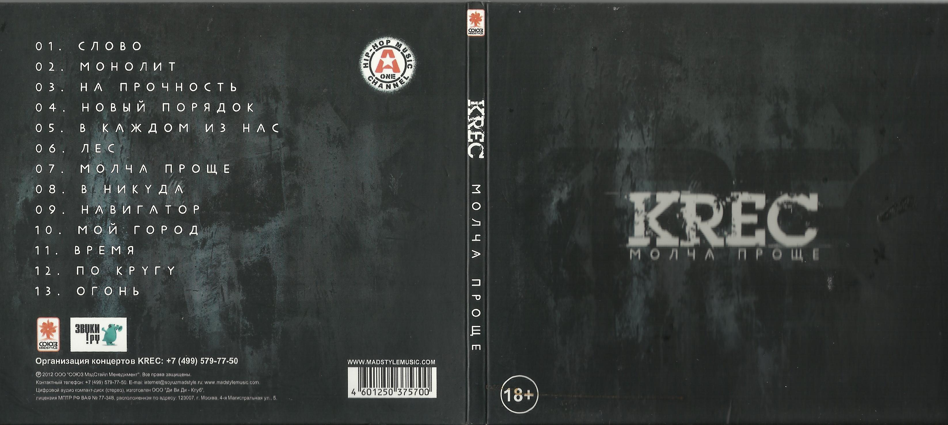 KRec - Молча проще (FLAC) Хип-Хоп Портал - Мы объединили Хип-Хоп.