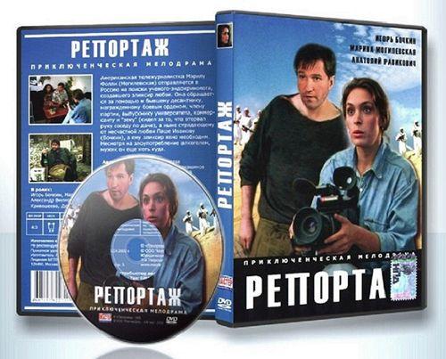 Репортаж (Владимир Балкашинов) [1995, приключения,комедия, мелодрама, DVDRip]