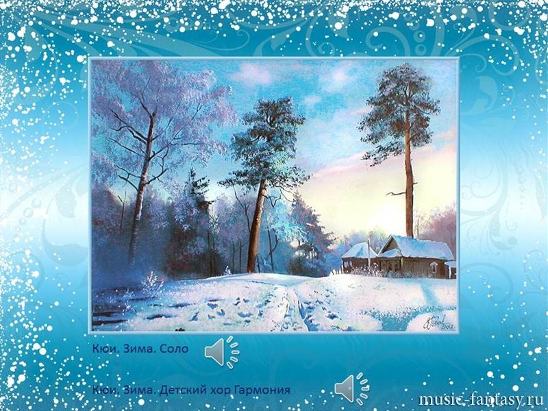 Музыка зимы без слов скачать