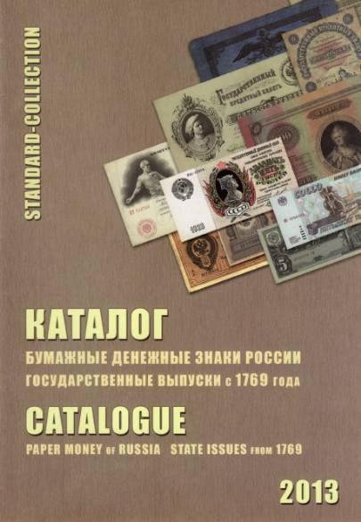 Бумажные денежные знаки России. Государственные выпуски с 1769 года