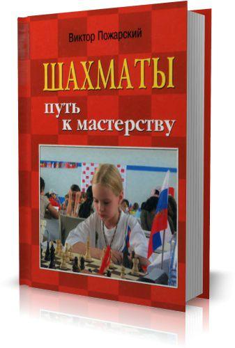 Виктор Пожарский - Шахматы. Путь к мастерству