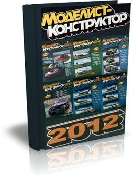 Моделист-конструктор №1-12 (январь-декабрь), 2012