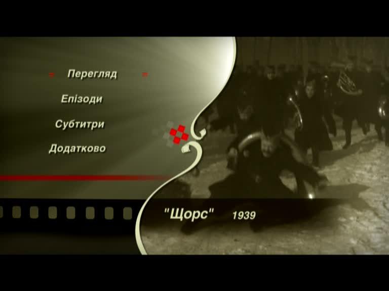 Скачать торрент щорс 1939