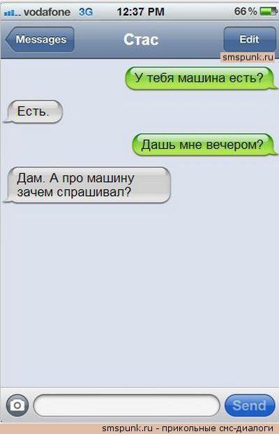 Предыдущий. СМС от друзей. Закладка ссылка. автор. Без рубрики