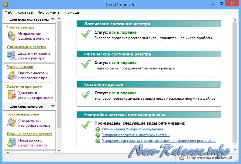 Reg Organizer 6.20 Beta 2