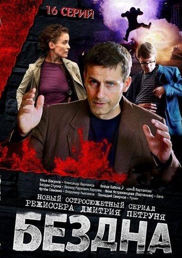 Бездна / Варламов (2013) SATRip
