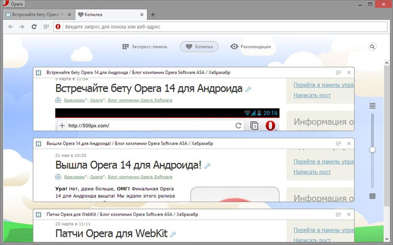 Opera Next 15.0 Build 1147.24 Beta (2013) ������� ������������