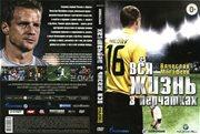 ��� ����� � ��������� (2012) DVDRip