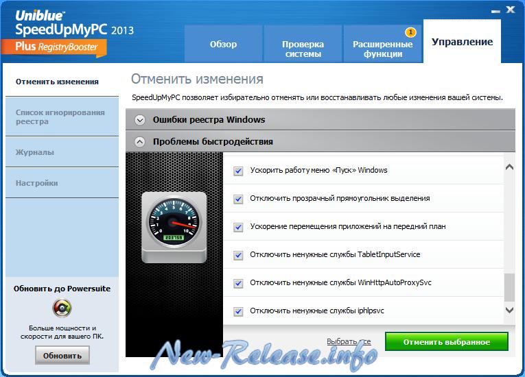 Uniblue SpeedUpMyPC 2013 5.3.11.3 Final