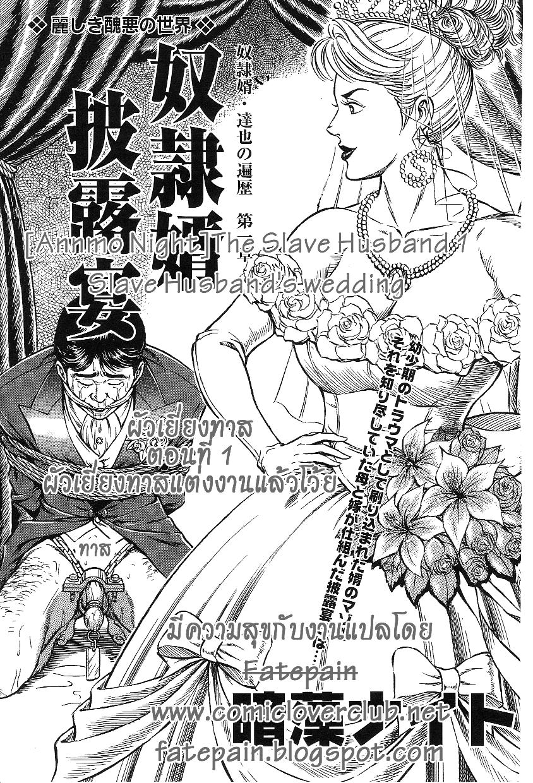 [โดจิน] [Annmo Night]The Slave Husband 1Slave Husband's wedding {Fatepain} | การ์ตูน Doujin Manga แปลไทยล้วนๆ - XONLY4
