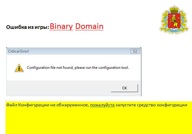 Ошибка игры_Binary Domain.png
