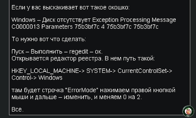 Окошко Processing Message.png