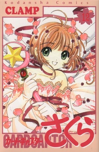 CLAMP / КЛАМП - Сакура - собирательница карт / Cardcaptor Sakura / Card Captor Sakura [manga] [1-50] [1996 г., боевик, комедия, драма, фэнтези, романтика, школа, махо-сёдзё, сверхъестественное] [complete]