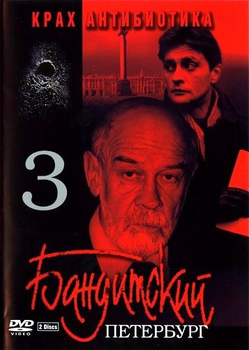 Бандитский Петербург 3:Крах Антибиотика 5-8 серии (Виктор Сергеев) [2001, криминал, DVD9]