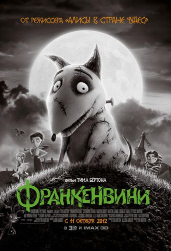 Франкенвини / Frankenweenie (Тим Бёртон / Tim Burton) [2012, мультфильм, ужасы, фантастика, комедия, семейный, BDRip] DUB