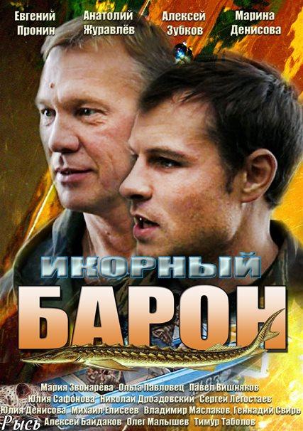 Икорный барон (2013) SATRip