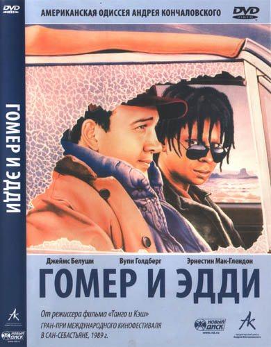Гомер и Эдди 1989 - Василий Горчаков