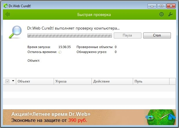 Скачать Dr.Web CureIt.