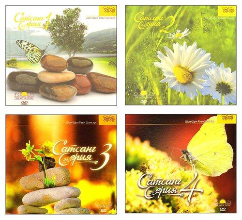 Шри Шри Рави Шанкар | Сатсанг [2012] DVDRip