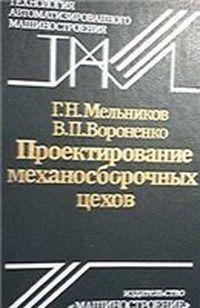 Технология автоматизированного машиностроения - Мельников Г.Н., Вороненко В.П. - Проектирование механосборочных цехов [1990, DjVu, RUS]