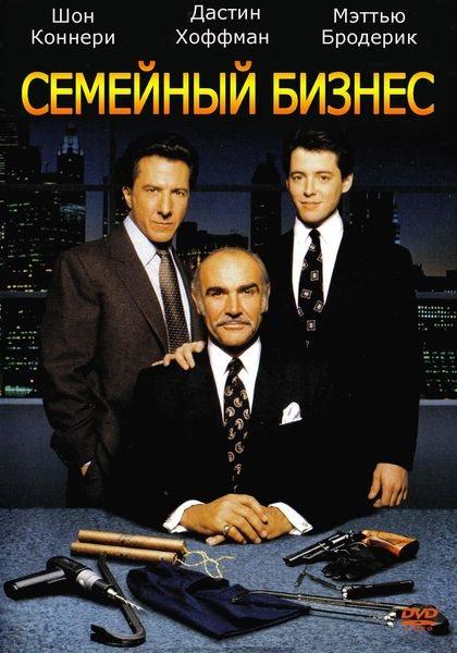 Семейный бизнес 1989 - профессиональный