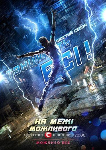 Танцуют Все 6 сезон / Танцюють ВСІ - 6 (2013) SATRip