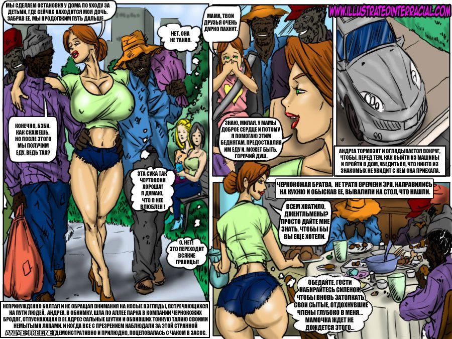 Interracial Porno-comics / Межрасовые порно-комиксы [Uncen] [RUS] Porn Comics
