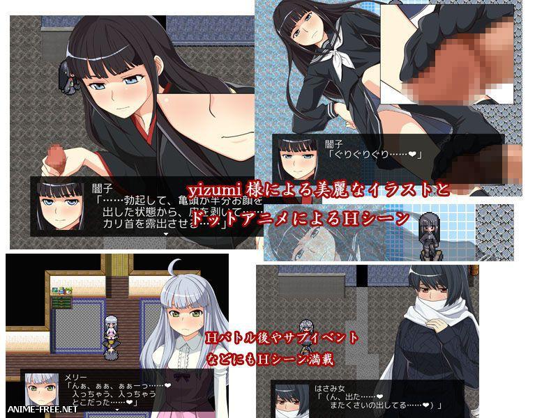 Yamiko san gakita [2013] [jRPG] [Cen] [JAP] H-Game