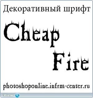 Огненный шрифт Cheap Fire Regular