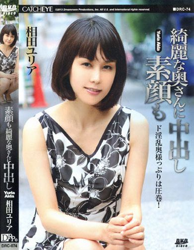 Watch CATCHEYE Vol.74 Cream Pie with Beautiful Missis - Yuria Aida