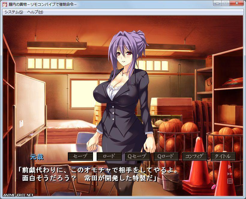Chitsunai no Ibutsu -Remocon Vibe de Kyousei Meirei- [2013] [Cen] [VN,Animation] [JAP] H-Game